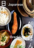 日本の朝ごはん 和食編 How to make a Japanese Breakfast vol 1