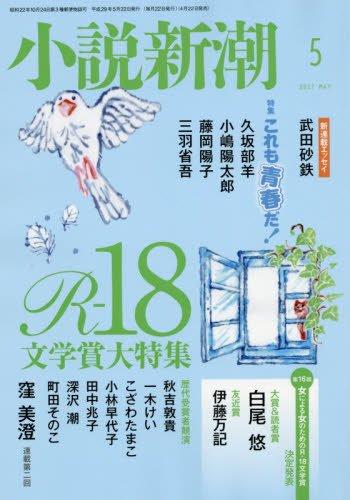 小説新潮 2017年 05 月号 [雑誌]