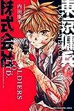 東京傭兵株式会社(1) (週刊少年マガジンコミックス)
