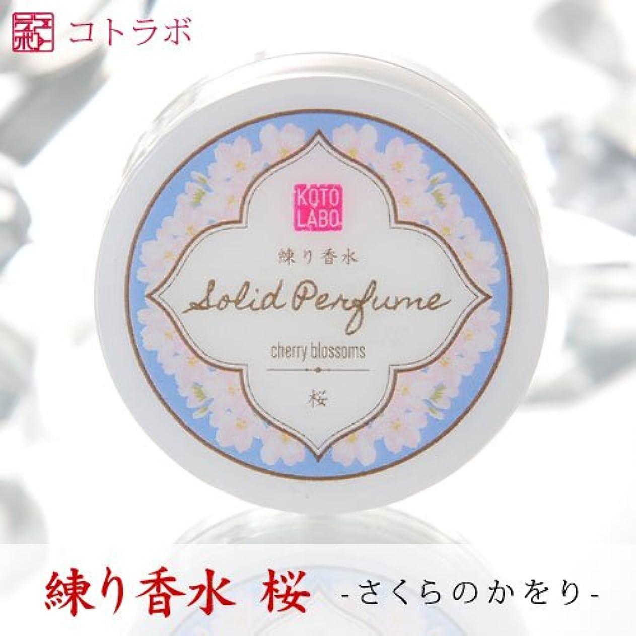 一杯覗くチューインガムコトラボ練り香水上品で優しい桜の香り|fs04gm