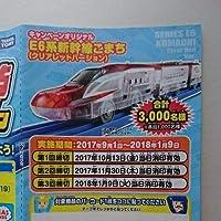 クリアレッドバージョンE6系新幹線こまち非売品