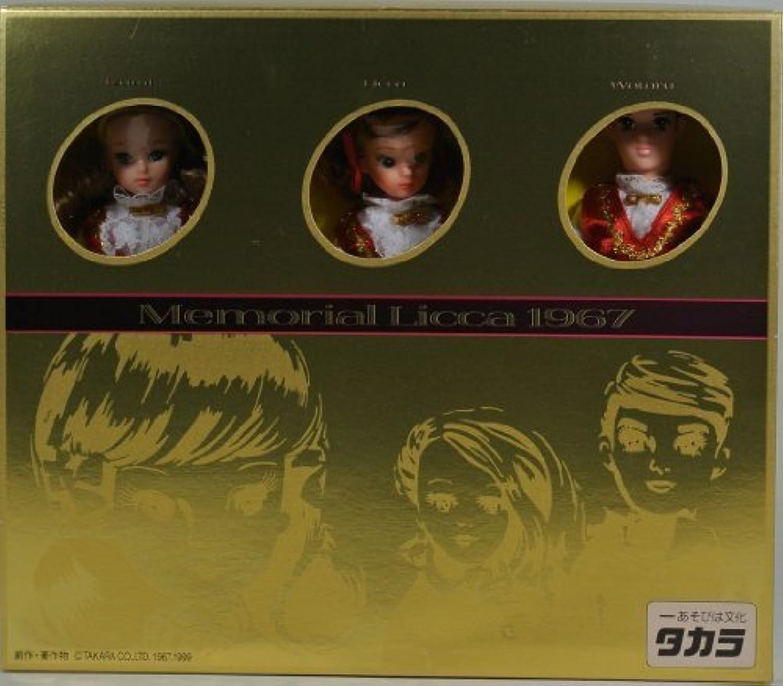 Memorial LICCA 1967 Licca-chan Trio 1st Generation (Reproduction 1999) Licca-chan Izumi-chan Wataru-kun Dolls
