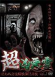 超凶悪霊 呪われた投稿映像13連発 Vol.1[DVD]