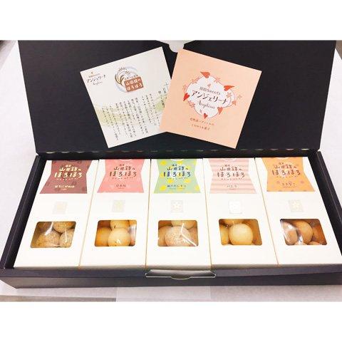 自然素材・無添加のこだわりお菓子「山田錦のほろほろ 5種詰め合わせセット」