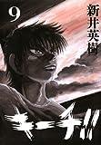 キーチ!!(9) (ビッグコミックス)