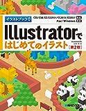 Illustratorではじめてのイラスト[第2版]