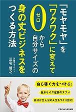 「モヤモヤ」を「ワクワク」に変えて、ゼロから自分サイズの身の丈ビジネスをつくる方法の書影