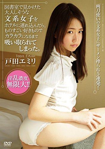 戸田エミリ(AV女優)