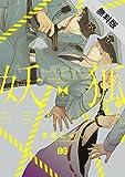 妖狐のおまわりさん 1【期間限定 無料お試し版】 (B's-LOG COMICS)