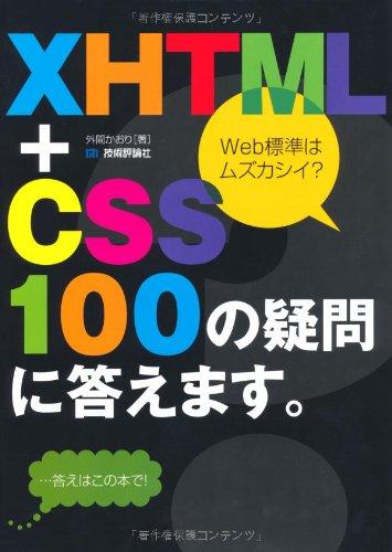 XHTML+CSS 100の疑問に答えます。の詳細を見る