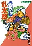 落第忍者乱太郎(14) (あさひコミックス)