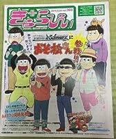 きゃらびぃ vol.369 おそ松さん キズナイーバー アニメイト