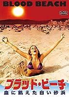ブラッド・ビーチ 血に飢えた白い砂浜 [DVD]