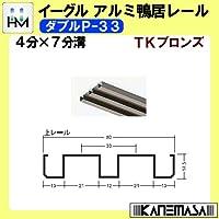 アルミ鴨居 (上) レール 【イーグル】 ハマクニ ダブルP-33-3000mm TKブロンズ 436-202