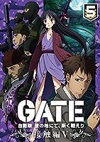「GATE 自衛隊 彼の地にて、斯く戦えり」 vol.5 接触編V<通常版>Blu-ray