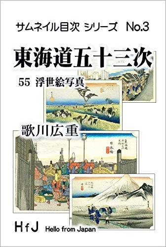 東海道五十三次: サムネイル目次シリーズ No.3