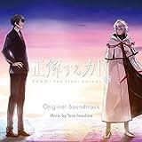 オリジナル・サウンドトラック「正解するカド」(音楽:岩代太郎)UHQCD