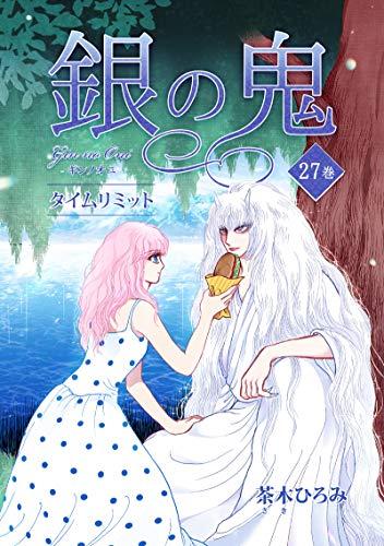 銀の鬼27巻・タイムリミット