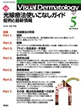 Visual Dermatology 2020年5月号 Vol.19 No.5 (ヴィジュアルダーマトロジー)
