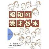 昭和の漫才台本〈第4巻〉戦中編その2