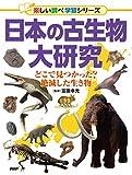 日本の古生物大研究 どこで見つかった? 絶滅した生き物 (楽しい調べ学習シリーズ)