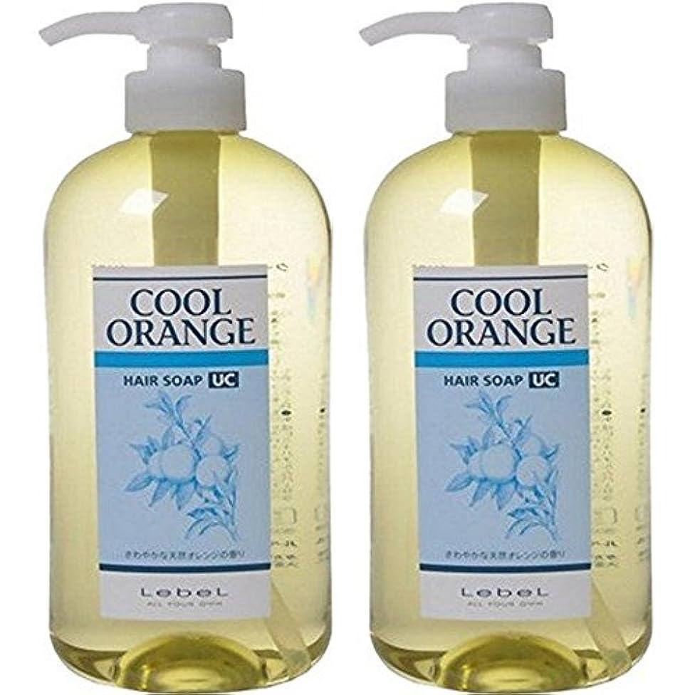 必須毒性応答ルベル クールオレンジ ヘアソープUC シャンプー 600ml ×2個セット Lebel COOL ORANGE ウルトラクールタイプ スキャルプケア