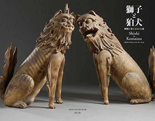 獅子と狛犬の詳細を見る