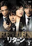 [DVD]リターンー真相ー DVD-BOX2