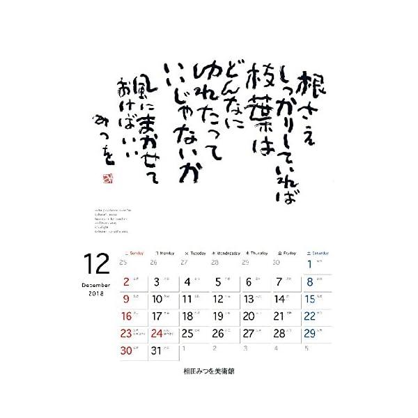 相田みつを 2018年 カレンダー 壁掛け 4...の紹介画像2