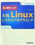 C言語による実践Linuxシステムプログラミング