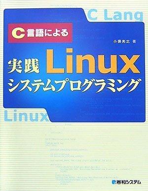C言語による実践Linuxシステムプログラミングの詳細を見る