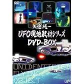 矢追純一UFO現地取材シリーズ DVD-BOX (2枚組)