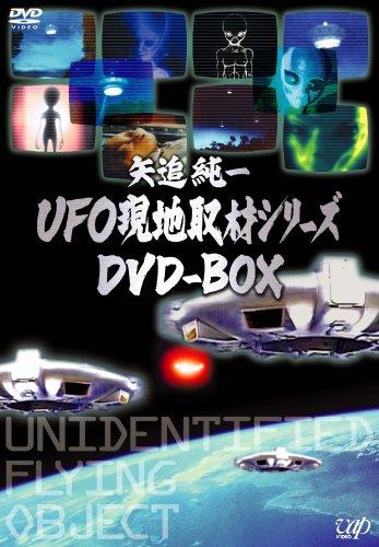 矢追純一UFO現地取材シリーズ DVD-BOX (2枚組) / 矢追純一 (出演)