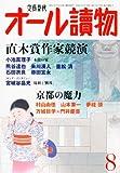 オール讀物 2010年 08月号 [雑誌]