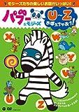 パブー&モジーズ U~Zおぼえちゃおう![DVD]