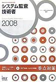 2008 システム監査技術者「専門知識+記述式問題」重点対策 (情報処理技術者試験対策書) 画像