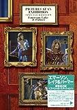 展覧会の絵<スペシャル・エディション>[国内初DVD化]