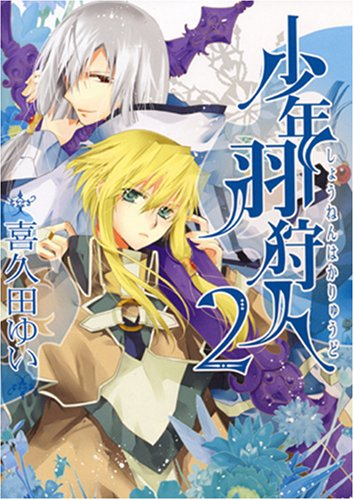 少年羽狩人 (2) (IDコミックス ZERO-SUMコミックス)の詳細を見る