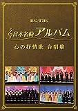 日本名曲アルバム 心の抒情歌 合唱集 ヴァリアス [DVD]