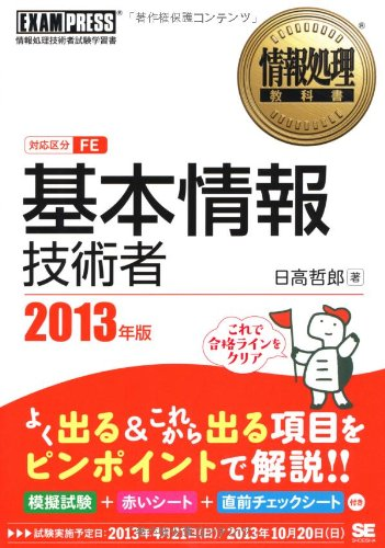 情報処理教科書 基本情報技術者 2013年版の詳細を見る