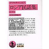ロシア民話集 (下) (岩波文庫)