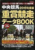 2019年度版 中央競馬重賞競走データBOOK (ニチブンMOOK)