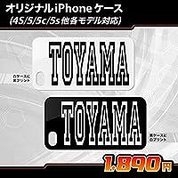 【ノーブランド品】富山iPhoneケース オリジナルの日本全国ご当地モデル 全3色 iPhone5ブラック