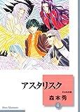 アスタリスク(4) (冬水社文庫)