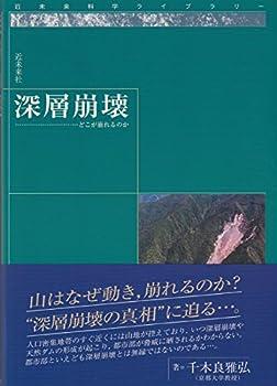 深層崩壊: どこが崩れるのか (近未来科学ライブラリー) (近未来科学ライブラリー 14)