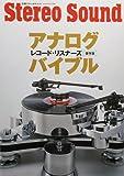 アナログ レコード・リスナーズ バイブル (別冊ステレオサウンド)