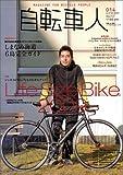 自転車人 14 (WINTER 2009)―MAGAZINE FOR BICYCLE PEOPLE (別冊山と溪谷) 画像