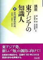 講座 東アジアの知識人 2 近代国家の形成