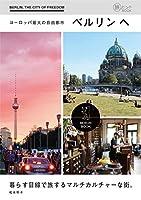 ヨーロッパ最大の自由都市 ベルリンへ (旅のヒントBOOK)