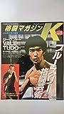 格闘マガジンK vol.8 ブルース・リーの格闘芸術 (アスペクトムック)